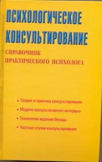 Психологическое консультирование Соловьева С.Л.