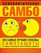 Гласс Л. - Психологическое самбо' обложка книги
