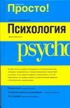 Психология Джонстон Д.