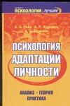 Реан А.А. - Психология адаптации личности' обложка книги