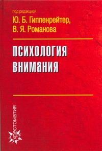 Гиппенрейтер Ю.Б. - Психология внимания обложка книги