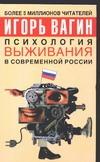 Вагин И.О. - Психология выживания в современной России' обложка книги