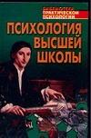 Психология высшей школы Дьяченко М.И.
