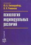 Гиппенрейтер Ю.Б. Психология индивидуальных различий основы общей психологии
