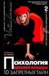 Крылова С.А. - Психология красивой женщины. 10 запретных тайн' обложка книги