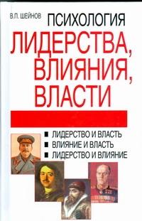 Психология лидерства, влияния, власти Шейнов В.П.