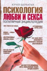 Щербатых Ю.В. - Психология любви и секса обложка книги