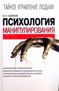 Психология манипулирования Шейнов В.П.