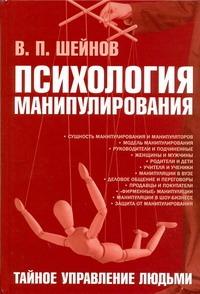 Психология манипулирования.Тайное управление людьми Шейнов В.П.