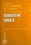 Гиппенрейтер Ю.Б. - Психология памяти обложка книги