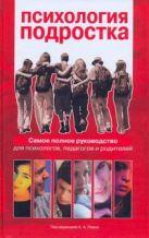 Реан А.А. - Психология подростка' обложка книги