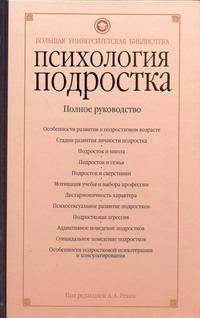 Реан А.А. - Психология подростка обложка книги