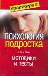 Реан А.А. - Психология подростка с 11 до 18 лет. Методики и тесты' обложка книги