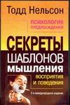 Психология предубеждений. Секреты шаблонов мышления, восприятия и поведения Нельсон Т.