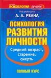 Реан А.А. - Психология развития личности. Средний возраст, старение, смерть' обложка книги
