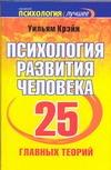 Смит Н. - Психология развития человека. 25 главных теорий' обложка книги