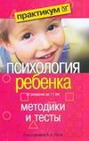 Реан А.А. - Психология ребенка от рождения до 11 лет. Методики и тесты' обложка книги
