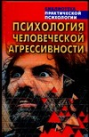 Сельченок К.В. - Психология человеческой агрессивности' обложка книги