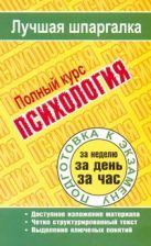 Ритерман Т.П. - Психология. Полный курс' обложка книги