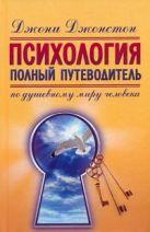 Джонстон Д. - Психология. Полный путеводитель по душевному миру человека' обложка книги