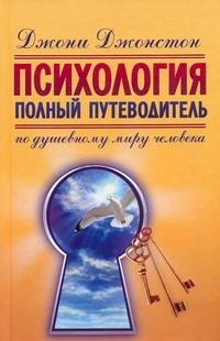 Психология. Полный путеводитель по душевному миру человека Джонстон Д.