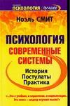 Смит Н. - Психология. Современные системы' обложка книги