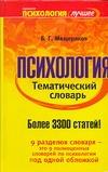 Мещеряков Б.Г. - Психология. Тематический словарь' обложка книги