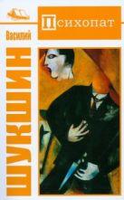 Шукшин В. М. - Психопат' обложка книги