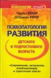 Венар Чарльз - Психопатология развития детского и подросткового возраста' обложка книги