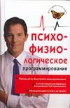Лихач А.В. - Психофизиологическое программирование. Алгоритмы здоровья' обложка книги
