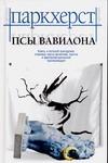 Паркхерст К. - Псы Вавилона' обложка книги