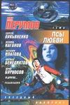 Псы любви Лукьяненко С. В.