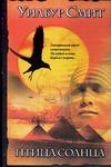 Птица солнца Смит У.