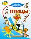 Птицы Хрусталев В.