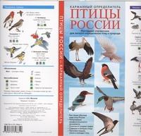 Птицы России. Карманный определитель Мосалов А.А.