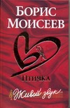 Моисеев Борис - Птичка. Живой звук' обложка книги