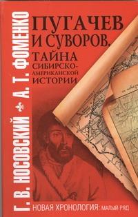 Пугачев и Суворов. Тайна сибирско-американской истории
