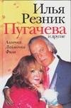 Резник И.Р. - Пугачева и другие' обложка книги