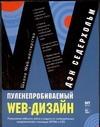 Седерхольм Д. - Пуленепробиваемый Web-дизайн: повышение гибкости сайта и защита от потенциальных' обложка книги