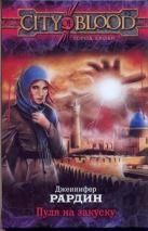 Рардин Дженнифер - Пуля на закуску' обложка книги
