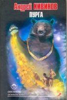 Кивинов А. - Пурга' обложка книги