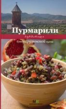 Киладзе Елена - Пурмарили. Блюда грузинской кухни' обложка книги
