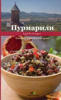 Пурмарили. Блюда грузинской кухни Киладзе Елена