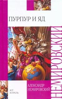 Немировский А.И. - Пурпур и яд обложка книги