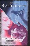 Флейшгауэр В. - Пурпурная линия' обложка книги
