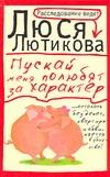 Лютикова Люся - Пускай меня полюбят за характер' обложка книги