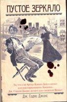 Джонс Д. - Пустое зеркало' обложка книги