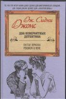 Джонс Д. - Пустое зеркало. Реквием в Вене' обложка книги
