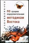 Сэйк М.Ю. - Путеводитель по лучшим оздоровительным методикам востока' обложка книги