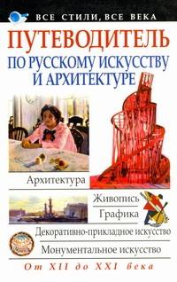 Путеводитель по русскому искусству и архитектуре Адамчик М. В.